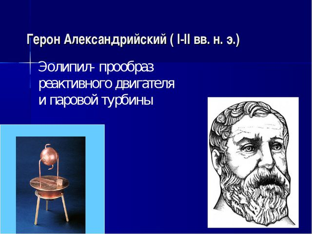 Герон Александрийский ( I-II вв. н. э.) Эолипил- прообраз реактивного двигате...