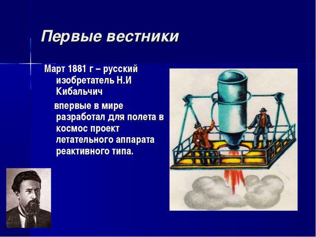 Первые вестники Март 1881 г – русский изобретатель Н.И Кибальчич впервые в ми...