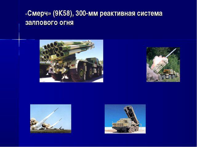 «Смерч» (9К58), 300-мм реактивная система залпового огня