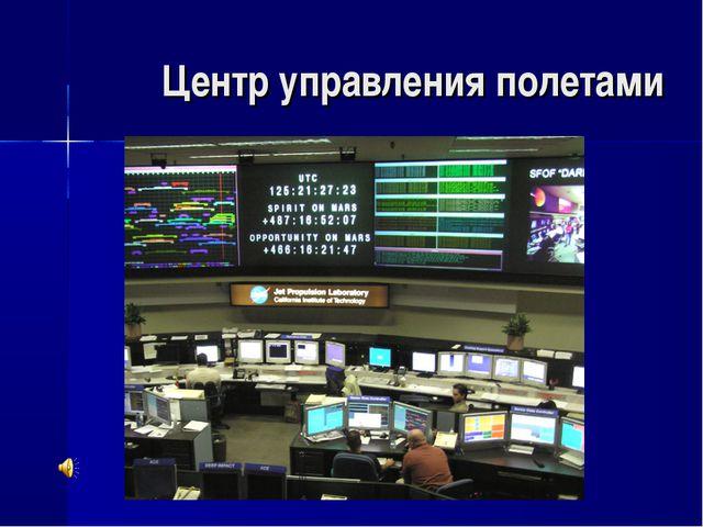 Центр управления полетами