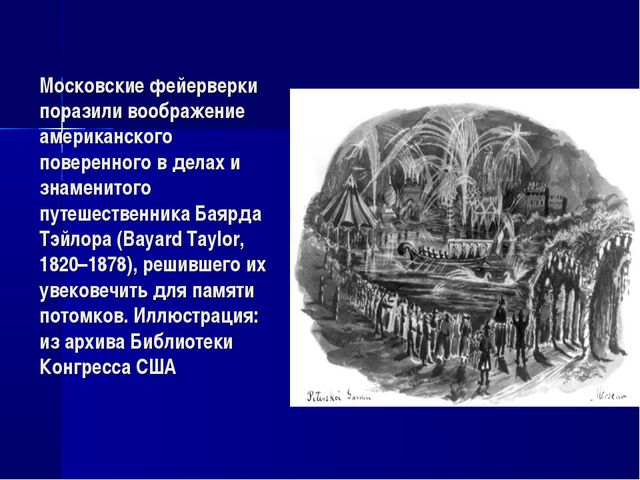 Московские фейерверки поразили воображение американского поверенного в делах...
