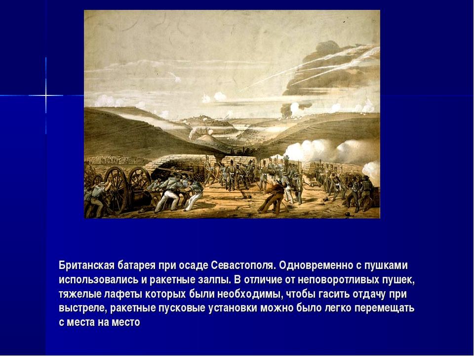 Британская батарея при осаде Севастополя. Одновременно с пушками использовали...