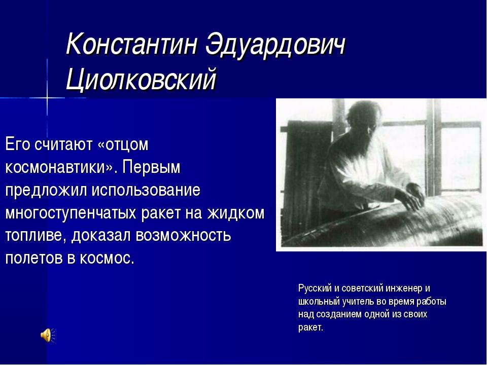 Константин Эдуардович Циолковский Его считают «отцом космонавтики». Первым пр...