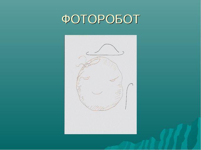 ФОТОРОБОТ