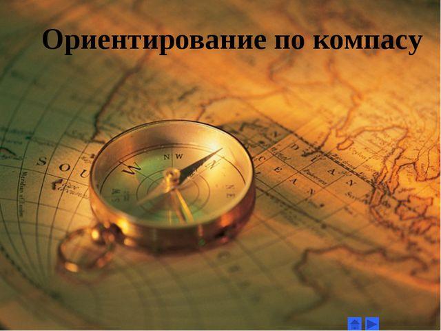 Ориентирование по компасу