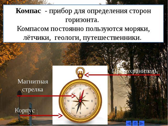 Компас - прибор для определения сторон горизонта. Компасом постоянно пользуют...
