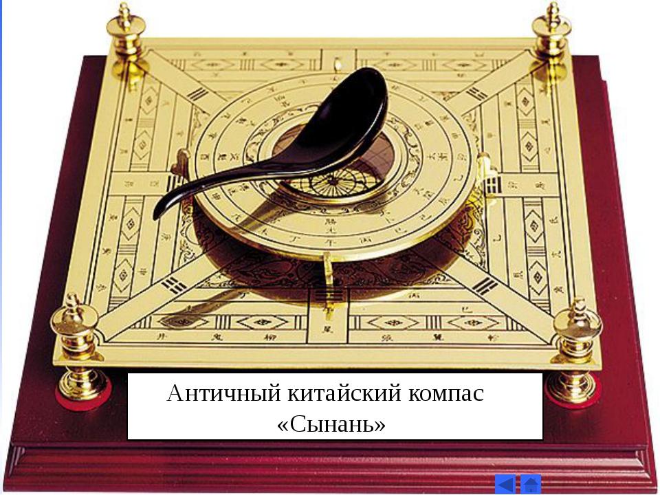 Античный китайский компас «Сынань»