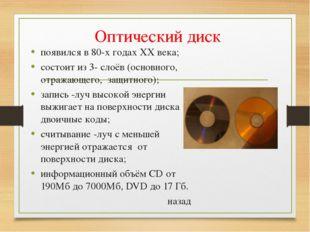 Оптический диск появился в 80-х годах XX века; состоит из 3- слоёв (основного