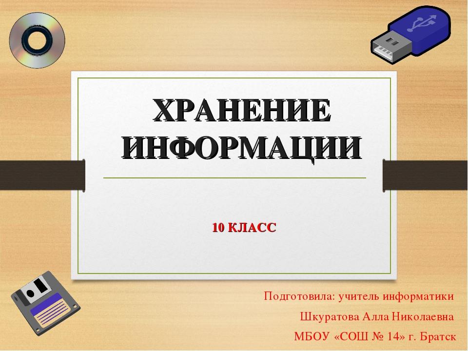 ХРАНЕНИЕ ИНФОРМАЦИИ 10 КЛАСС Подготовила: учитель информатики Шкуратова Алла...