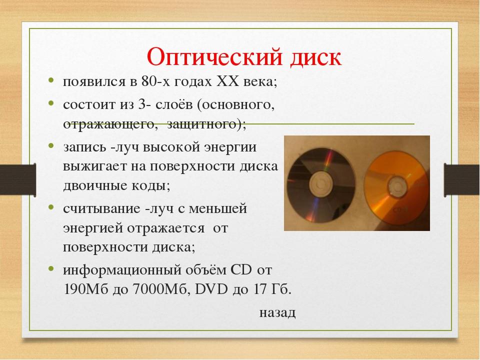 Оптический диск появился в 80-х годах XX века; состоит из 3- слоёв (основного...