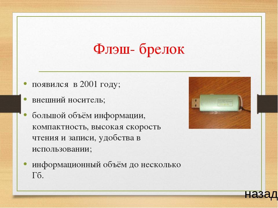 Флэш- брелок появился в 2001 году; внешний носитель; большой объём информации...