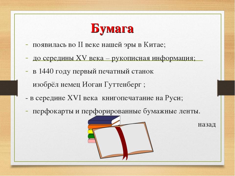 Бумага появилась во II веке нашей эры в Китае; до середины XV века – рукописн...