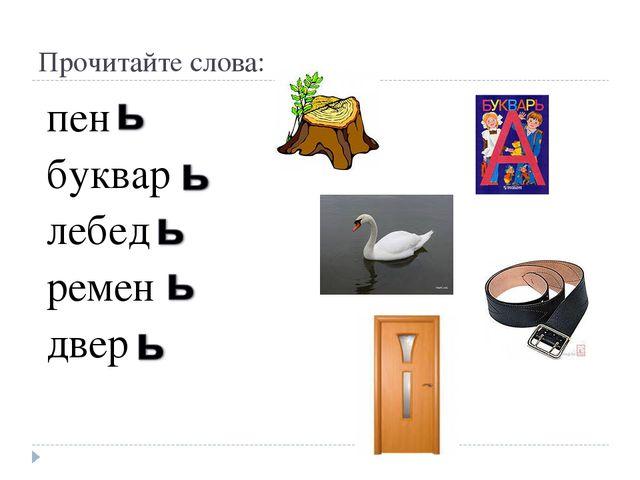 Прочитайте слова: пен буквар лебед ремен двер