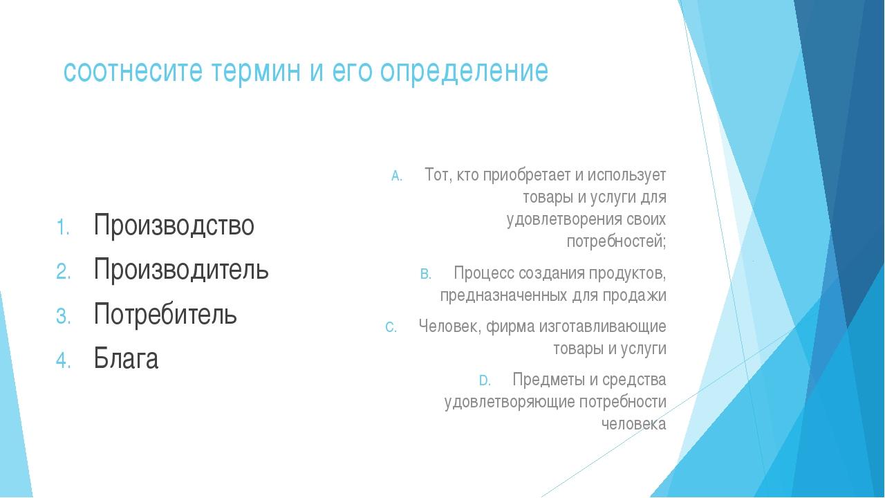 соотнесите термин и его определение Производство Производитель Потребитель Б...