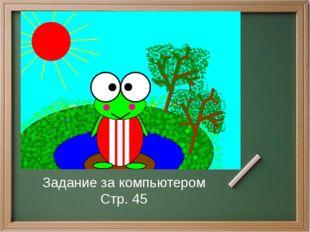 Задание за компьютером Стр. 45