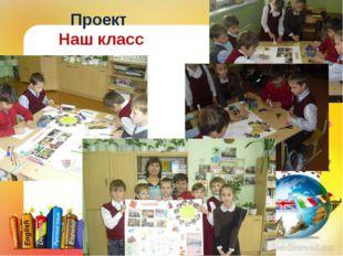 Проект Наш класс