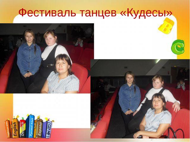 Фестиваль танцев «Кудесы»