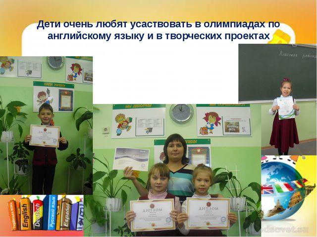Дети очень любят усаствовать в олимпиадах по английскому языку и в творческих...