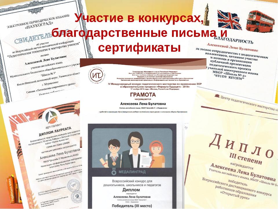 Участие в конкурсах, благодарственные письма и сертификаты