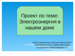 Работу выполнила ученица 8 класса МБОУ «Джанайская СОШ» Курмалиева Диана Рук