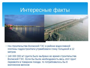 На строительстве Волжской ГЭС в районе водосливной плотины гидростроители утр