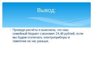 Проведя расчёты я выяснила, что наш семейный бюджет сэкономит 24,48 рублей, е