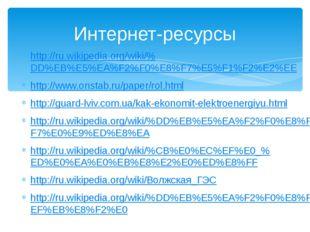 http://ru.wikipedia.org/wiki/%DD%EB%E5%EA%F2%F0%E8%F7%E5%F1%F2%E2%EE http://w