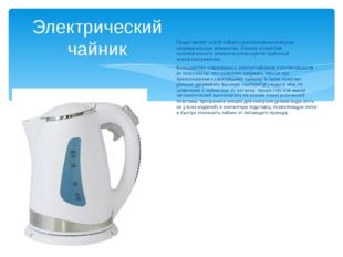 Представляет собой чайник с расположенным внутри нагревательным элементом. Об