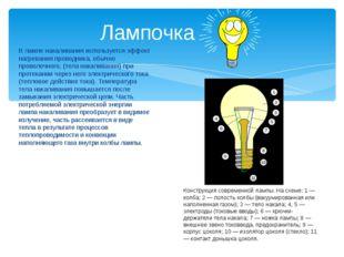 В лампе накаливания используется эффект нагревания проводника, обычно проволо