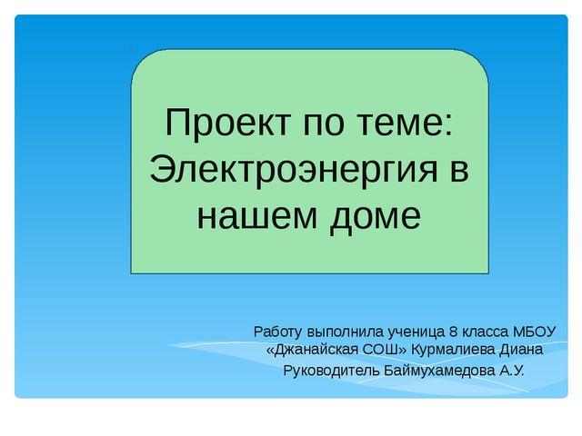 Работу выполнила ученица 8 класса МБОУ «Джанайская СОШ» Курмалиева Диана Рук...