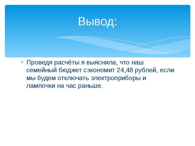 Проведя расчёты я выяснила, что наш семейный бюджет сэкономит 24,48 рублей, е...