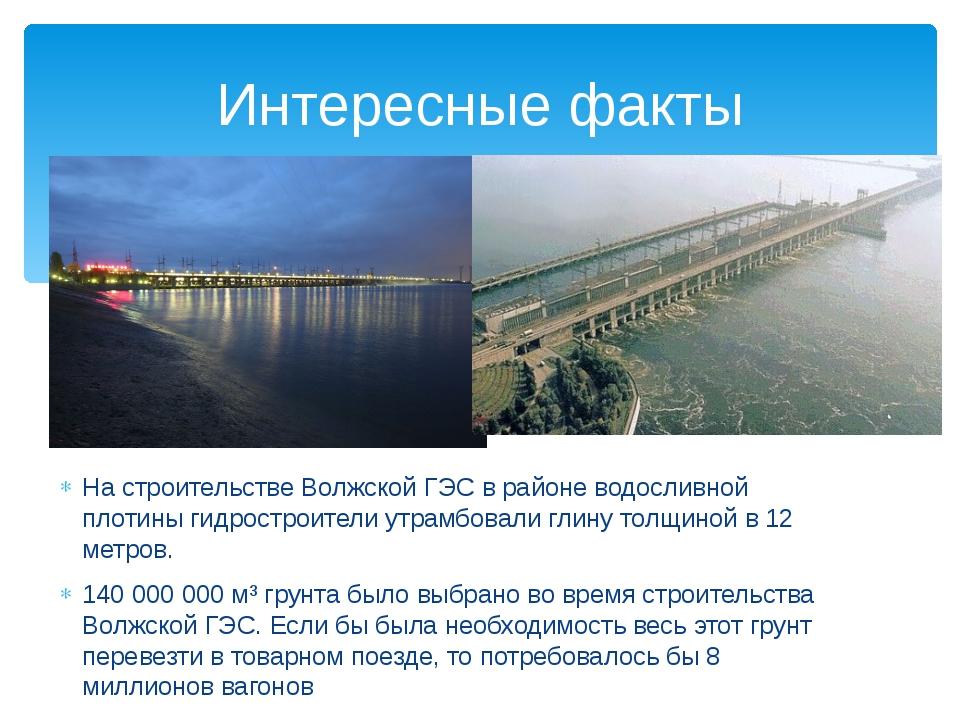 На строительстве Волжской ГЭС в районе водосливной плотины гидростроители утр...