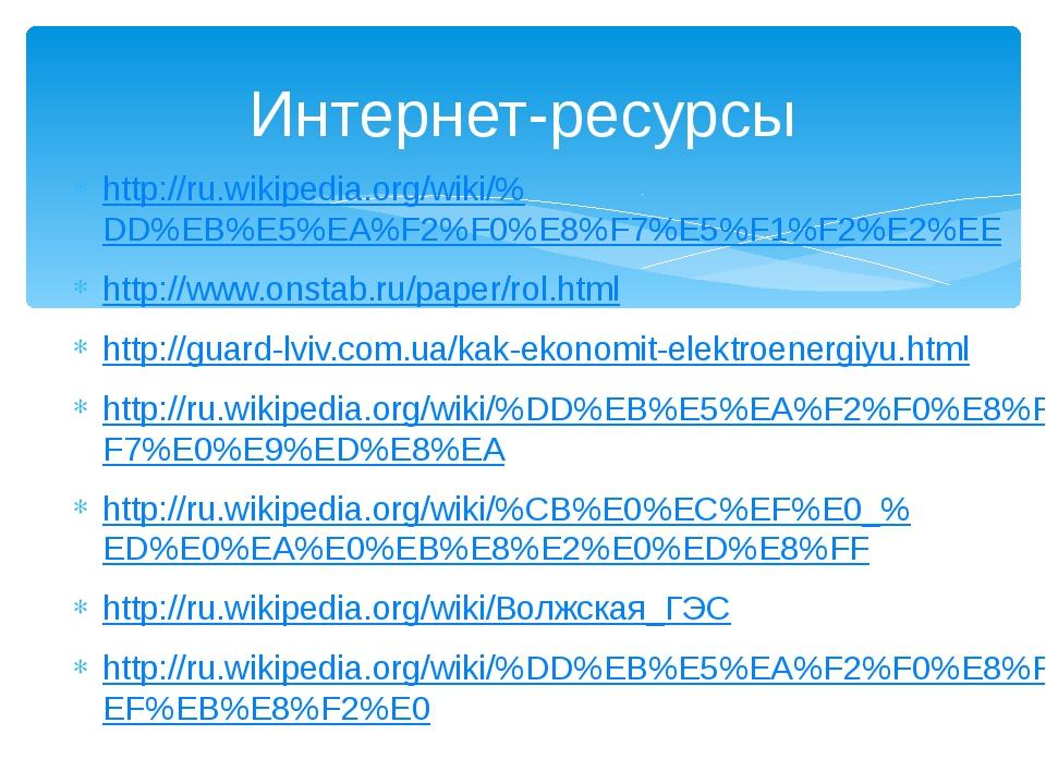 http://ru.wikipedia.org/wiki/%DD%EB%E5%EA%F2%F0%E8%F7%E5%F1%F2%E2%EE http://w...