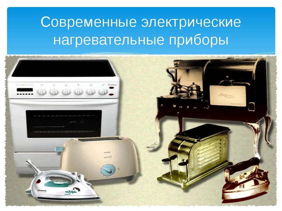 Современные электрические нагревательные приборы