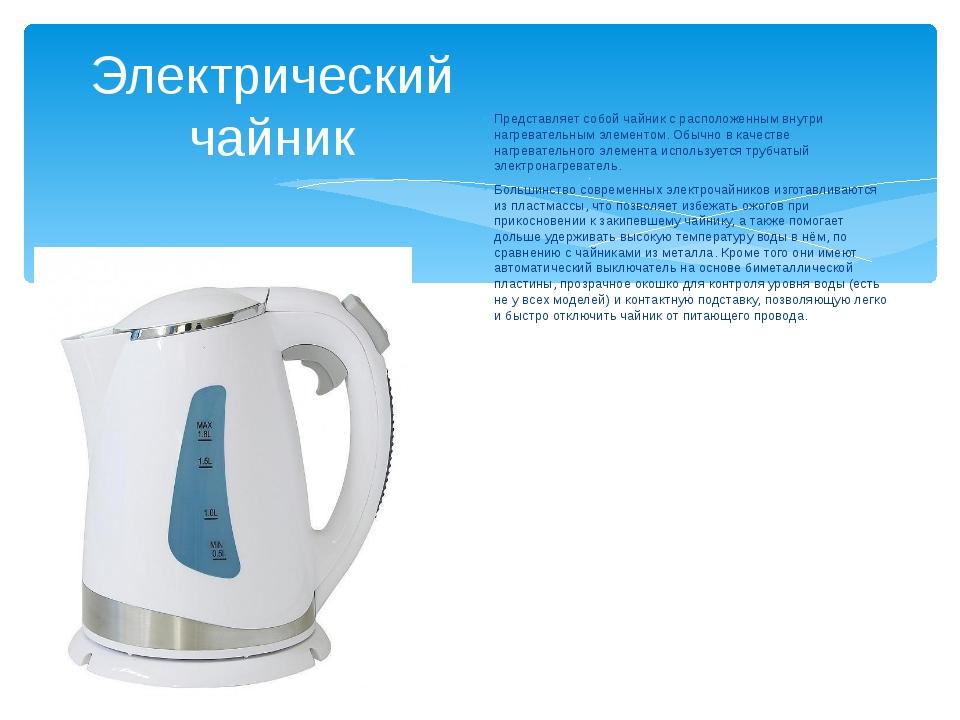 Представляет собой чайник с расположенным внутри нагревательным элементом. Об...
