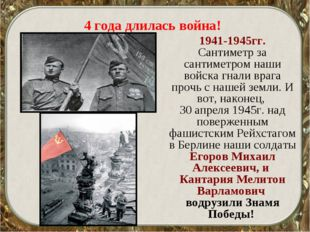 4 года длилась война! 1941-1945гг. Сантиметр за сантиметром наши войска гнали