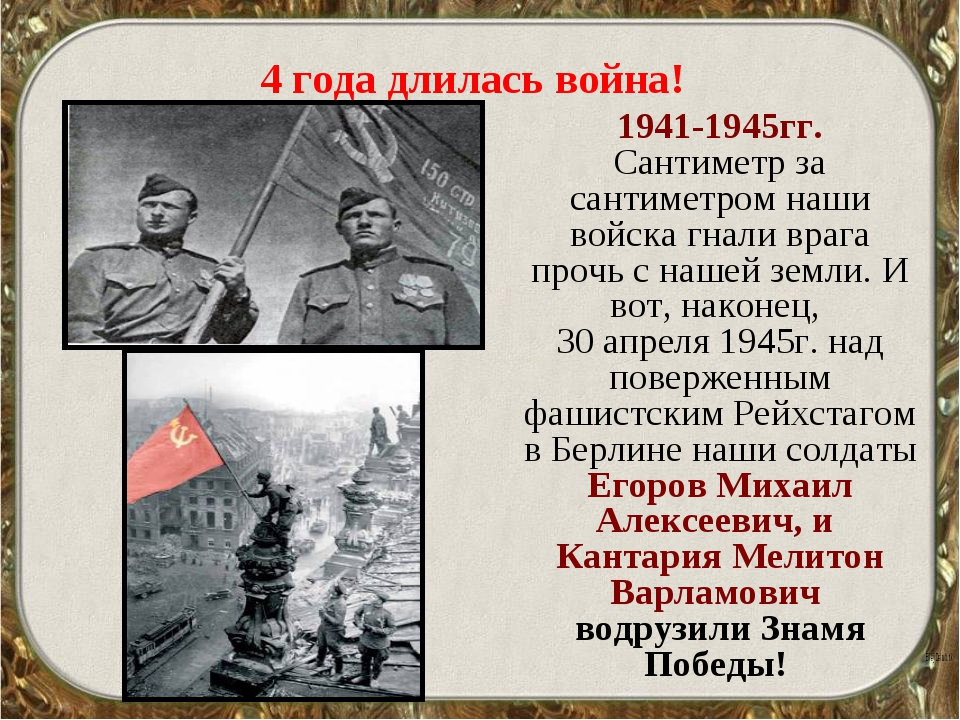 4 года длилась война! 1941-1945гг. Сантиметр за сантиметром наши войска гнали...