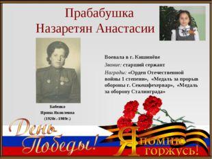 Прабабушка Назаретян Анастасии Бабенко Ирина Яковлевна (1920г.-1989г.) Воева
