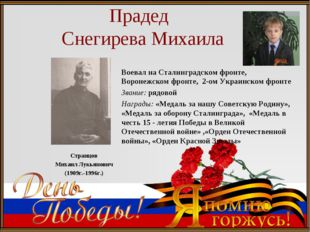 Прадед Снегирева Михаила Странцов Михаил Лукьянович (1909г.-1996г.) Воевал н