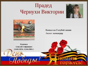 Прадед Чернухи Виктории Рудомаха Алексей Стефанович (24.03.1923г.-13.04.1982