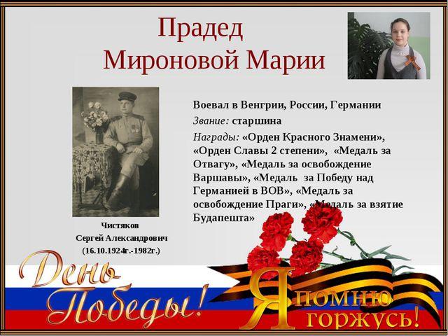 Прадед Мироновой Марии Чистяков Сергей Александрович (16.10.1924г.-1982г.) В...