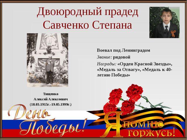 Двоюродный прадед Савченко Степана Тищенко Алексей Алексеевич (18.03.1915г.-...