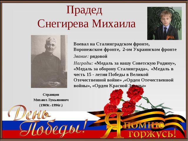 Прадед Снегирева Михаила Странцов Михаил Лукьянович (1909г.-1996г.) Воевал н...