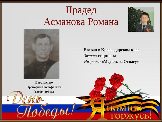 Прадед Асманова Романа Лавриненко Прокофий Евстафьевич (1905г.-1981г.) Воевал...