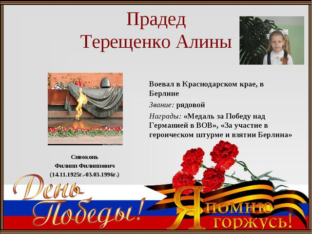 Прадед Терещенко Алины Сивоконь Филипп Филиппович (14.11.1925г.-03.03.1996г.)...