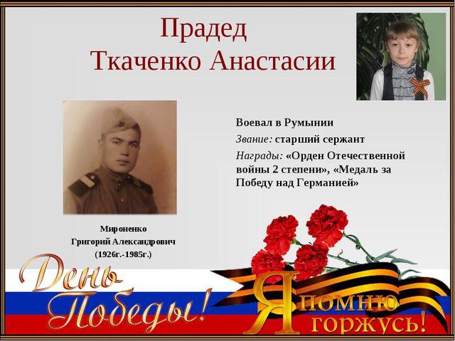 Прадед Ткаченко Анастасии Мироненко Григорий Александрович (1926г.-1985г.) В...