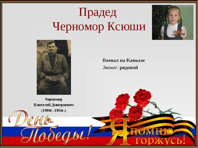 Прадед Черномор Ксюши Черномор Пантелей Дмитриевич (1900г.-1956г.) Воевал на...