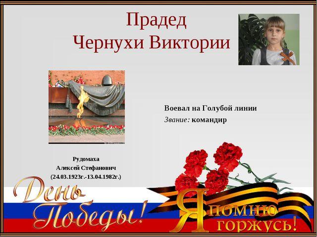 Прадед Чернухи Виктории Рудомаха Алексей Стефанович (24.03.1923г.-13.04.1982...