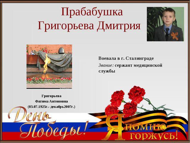 Прабабушка Григорьева Дмитрия Григорьева Фатима Антоновна (03.07.1925г.- дек...