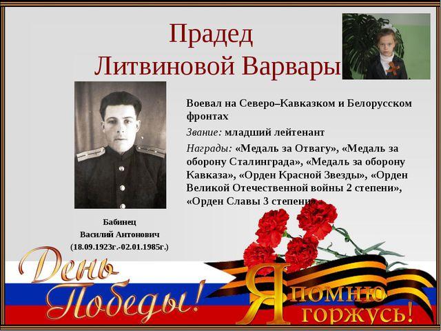 Прадед Литвиновой Варвары Бабинец Василий Антонович (18.09.1923г.-02.01.1985...